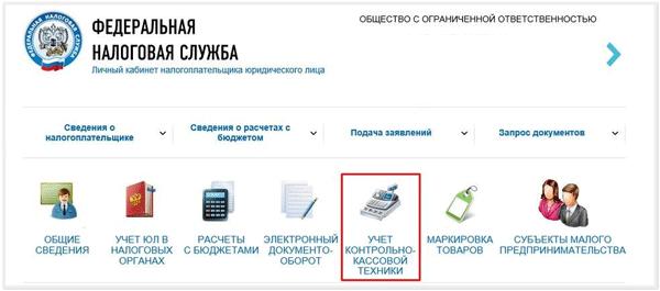 Регистрация онлайн-кассы в ФНС