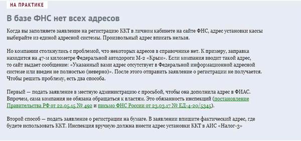 Как зарегистрировать кассу онлайн ФНС по шагам