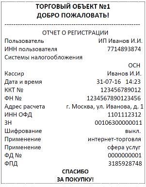 Регистрация кассы онлайн пошаговая инструкция