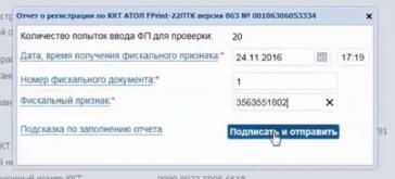Регистрация регистрация кассы онлайн в ФНС