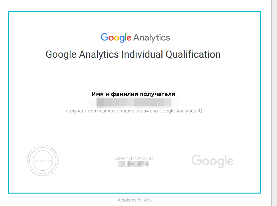 Сертификат по Google Analytics Individual Qualification