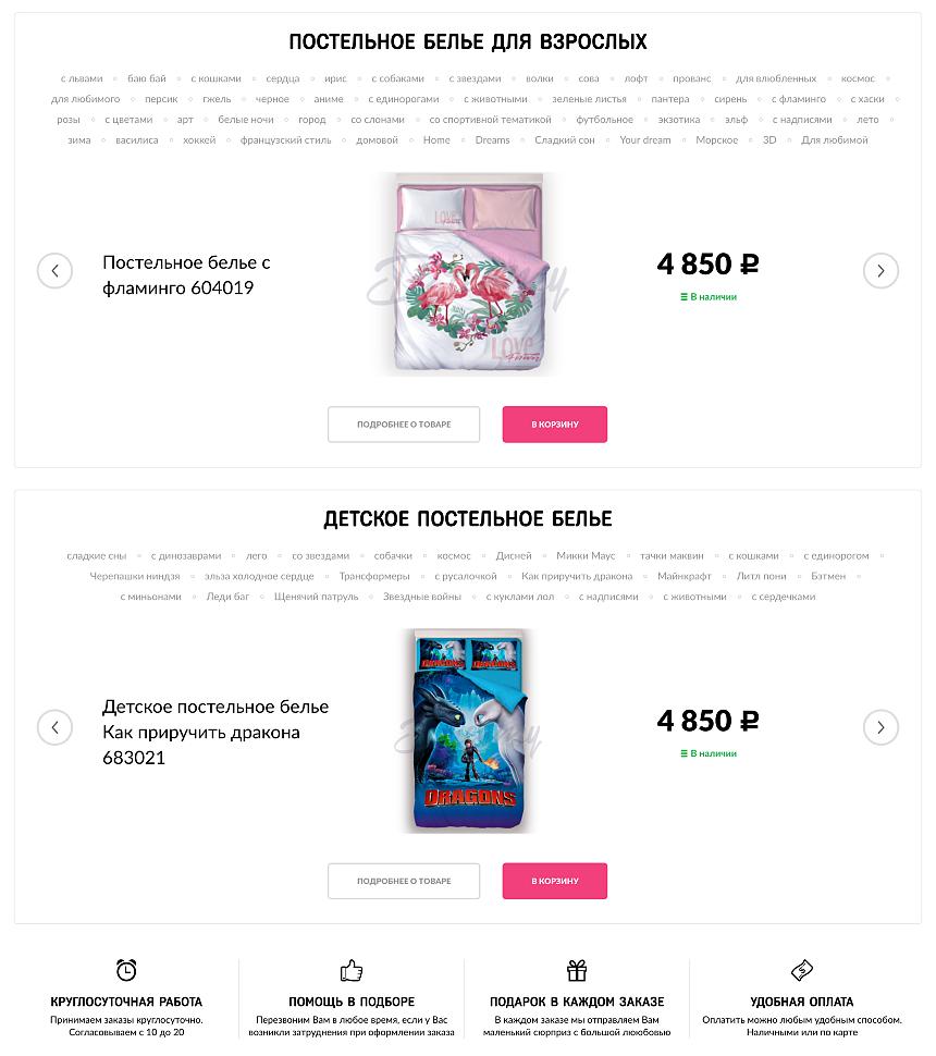 Интернет-магазина фабрики домашнего текстиля JuicyTextil.ru